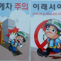 Korean safety