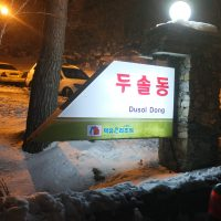 Muju Dusol Dong